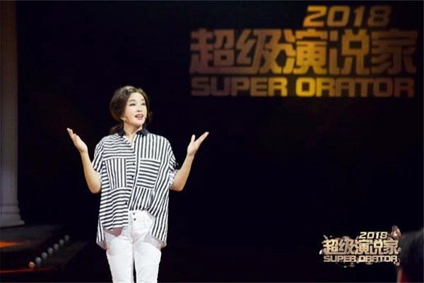 超级演说家2018说出人生主张刘晓庆以自身经历说名利